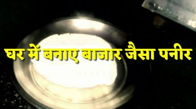 पनीर बनाना सीखे || how to make cheese || Cheese bnana sikhe with Vandana