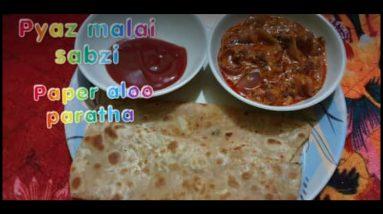 प्याज मलाई सब्जी और आलू पेपर पराठा।।Pyaz malai sabzi and aloo paper paratha by vandana