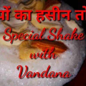 गर्मियों का स्पेशल शेक || Gulkand Shake with Vandana