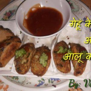 गेहूं के आटे और आलू का नाश्ता ||  आटे और आलू का नाश्ता with Vandana