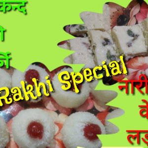 कलाकन्द की बर्फी और नारीयल के लड्डू || Rakhi Special sweet