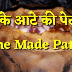 गेहूं के आटे की पेटीज || Home Made special Paties with Vandana