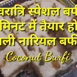 Shivratri special dish || Special Coconut Burfi with Vandana || शिवरात्रि के लिए स्पेशल  बर्फी