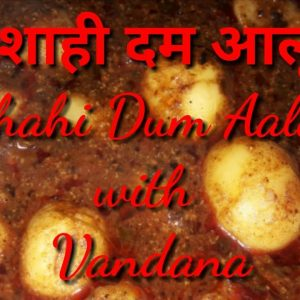 शाही दम आलू || Delicious Shahi Dum Aaloo with Vandana