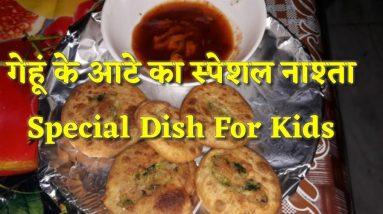 आटे का नाश्ता || Special Aata ka Nashta || बच्चों के लिए स्पेशल नाश्ता